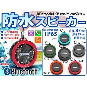 防水スピーカー Bluetooth ワイヤレス スピーカー ...