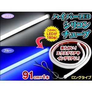 LED テープライト 均一発光 ハイパーLED ヘッドライト ロングタイプ 長さ91cm 1本 レビューでメール便発送料無料|dko