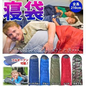 寝袋 封筒型 耐寒0℃ シュラフ 携帯 軽量 キャンプ アウ...