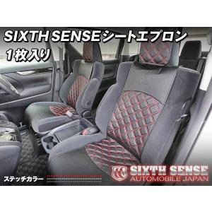 シックスセンス SIXTH SENSE シートエプロン ダイヤキルト 1枚売り  ※お取り寄せ|dko