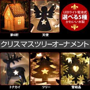 クリスマス ツリー オーナメント ガーランド 木製 LED 電池式 クリスマスツリー 飾り 装飾 ガ...