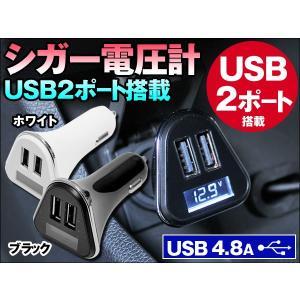 シガー 電圧計 ボルトメーター USB2ポート USB 4.8A 12V/24V兼用 カーチャージャー シガーソケット挿込 スマホ  充電に ボルテージメーター|dko