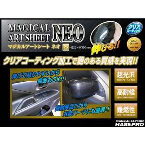 ハセ・プロ マジカルアートシートNEO Sサイズ  H250×W300mm ※お取り寄せ|dko