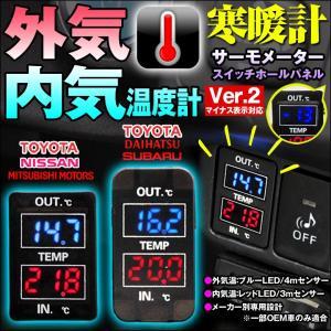 寒暖計 車 ダブルサーモメーター搭載 スイッチホールパネル 温度計 外気温 室温計 気温 ver2