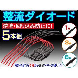 整流ダイオード 5本セット ヘッドライト フォグランプLEDテープ など電装品使用時にあると便利!|dko