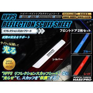 ハセ・プロ HPPS リフレクション スカッフシート [フロントドア用] 2枚セット ※お取り寄せ|dko