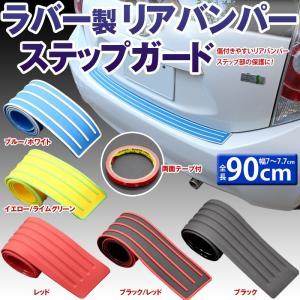 リアバンパーステップガード ラバー製 1枚 ラゲッジ リアバンバ― メンテナンス 保護に! CX5 アクア など|dko