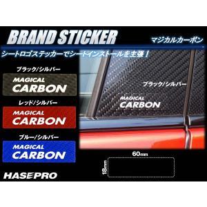 【ハセ・プロ】マジカルカーボンシート ブランドステッカー H18×W60mm 1枚 ※お取り寄せ|dko