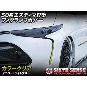 シックスセンス エスティマ 50系 4型 フォグランプカバー カラークリア 2ピース お取り寄せ|dko