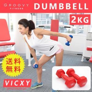 ダンベル 2kg ×2個 持ちやすい 筋力トレーニング 筋トレ グッズ 器具|dko