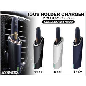 ハセ・プロ アイコス 充電器 車 ホルダーチャージャー 車内充電に IQOS2.4/IQOS2.4Plus対応 ※お取り寄せ|dko