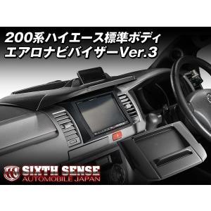 SIXTH SENSE(シックスセンス) 200系ハイエース[標準ボディー] 専用トレイ付きナビモニ...