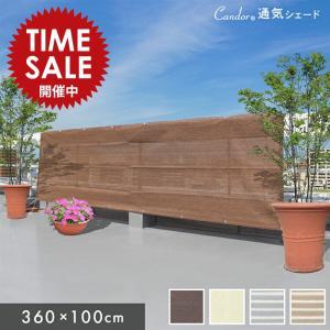日よけ サンシェード スクリーン オーニング バルコニー シェード ベランダ フェンス 360×100cm 3m 目隠し 目かくし 紫外線 UV対策 省エネ