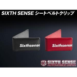 シックスセンス SIXTH SENSE シートベルトクリップ 車内 内装品 ※お取り寄せ|dko