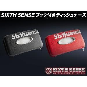 シックスセンス SIXTH SENSE フック付きティッシュケース 車内 内装品 ※お取り寄せ|dko