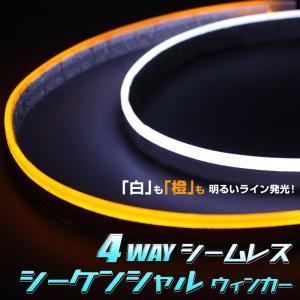LEDテープライト シーケンシャル 4WAY シームレス シーケンシャルウインカー LEDテープ 完全面発光 流れるウインカー ハザード点滅 dko