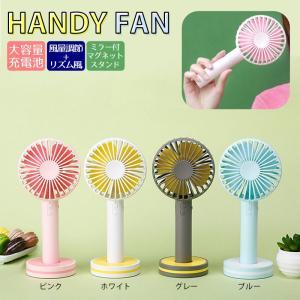 ハンディファン 扇風機 マカロンカラー USB 充電 ハンディ 卓上 ミニ扇風機 小型 充電式 ハン...