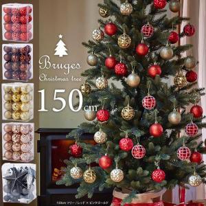 クリスマスツリー 150cm オーナメントセット 北欧  おしゃれ ボール 鉢カバー付 ブルージュ ...