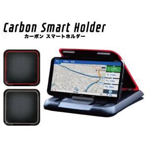 ハセ・プロ カーボンスマートホルダー H25×W135×D135mm 各種スマートフォン iPhone 6.5インチまで対応 ハセプロ HASEPRO ※お取り寄せ|dko