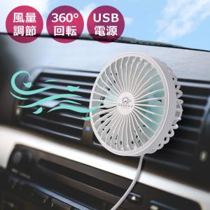 車載用扇風機 車用 車 車載 車中泊 角度調節可能 サーキュレーター ファン 省エネ 扇風機 おしゃれ 静音 卓上 USB 電源 ミニ扇風機 小型 熱中症対策 長時間 樅|ダイコン卸 直販部