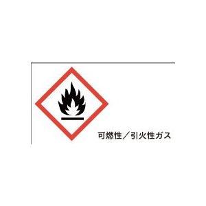 炎 可燃性/引火性ガス 20丁×5シート(小数100枚)|dkom