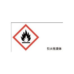 炎 引火性液体 20丁×5シート(小数100枚)|dkom