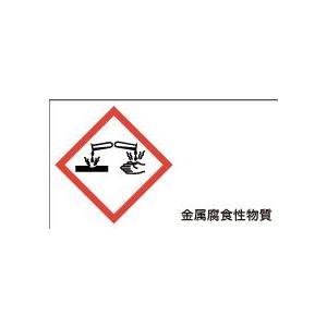 腐食性 金属腐食性物質 20丁×5シート(小数100枚)|dkom