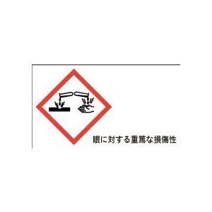 腐食性 眼に対する重篤な損傷性 20丁×5シート(小数100枚)|dkom