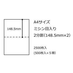 A4ミシン用紙 2分割<無穴>2500枚 1ケース|dkom|03