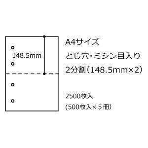 A4ミシン用紙 2分割<4穴> 2500枚 1ケース|dkom|04