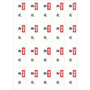 のしシール御祝 20丁×5シート(小数100枚)|dkom|02