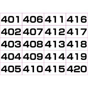 数字シール連番(黒) 401〜500(5シート)|dkom