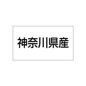 産地シール 神奈川県産 20丁×5シート(小数100枚)|dkom