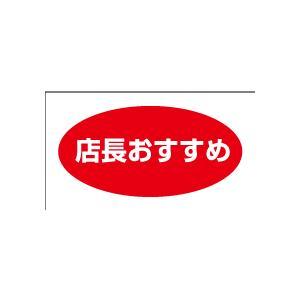 店長おすすめシール20丁×5シート(小数100枚)|dkom