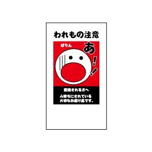 われもの注意シール 20丁×5シート(小数100枚)|dkom