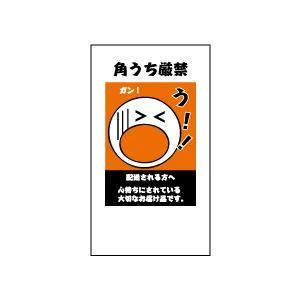 角うち厳禁シール 20丁×5シート(小数100枚)|dkom