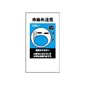 水ぬれ注意シール 20丁×5シート(小数100枚)|dkom