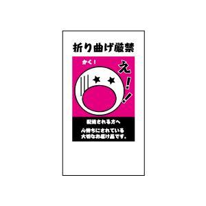 折り曲げ厳禁シール 20丁×5シート(小数100枚)|dkom