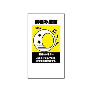 横積み厳禁シール 20丁×5シート(小数100枚)|dkom