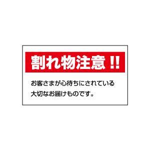 われもの注意シール(文字) 20丁×5シート(小数100枚)|dkom