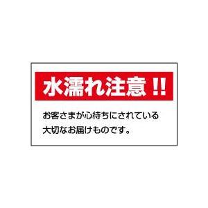 水ぬれ注意シール(文字) 20丁×5シート(小数100枚)|dkom