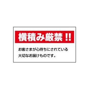 横積み厳禁シール(文字) 20丁×5シート(小数100枚)|dkom