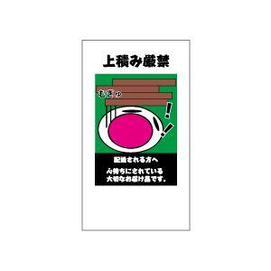 上積み厳禁シール 20丁×5シート(小数100枚)|dkom