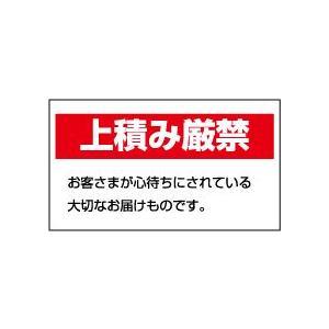 上積み厳禁シール(文字) 20丁×5シート(小数100枚)|dkom