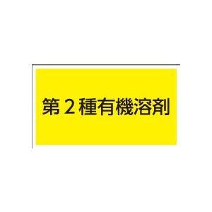 第2種有機溶剤 黄 20丁×5シート(小数100枚)|dkom