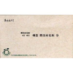 名刺台紙 横型間伐材(間伐材マーク印刷付) 100枚|dkom