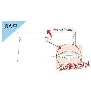 洋長3 かんたん開封封筒(真ん中) ハイシール ケント100 500枚|dkom