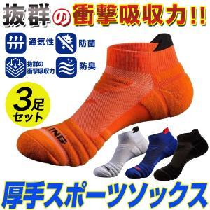 スポーツソックス ランニングソックス 3足組 メンズ くるぶし 靴下 衝撃吸収 通気性 吸汗 速乾 ...