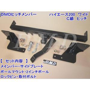 SALE!!  DMDヒッチ ハイエース 200系 ワイドボディー C級ヒッチメンバー HE200-2C