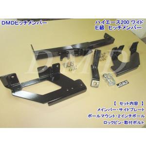 SALE!!  DMDヒッチ ハイエース200系 ワイドボディー E級ヒッチメンバー HE200-4E